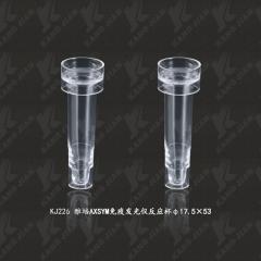 康健 KJ226 雅培AXSYM免疫发光仪反应杯 400支/包