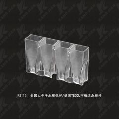 康健 KJ116 美国太平洋/德国TECO四通道血凝杯 200只/包