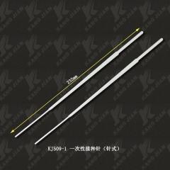 康健 KJ509-1 接种环采样棒/针式 10支EO 1000支/包