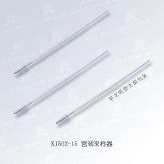康健 KJ502-15宫颈刷/宫颈采样器 定制生产 单支灭菌 100支/包