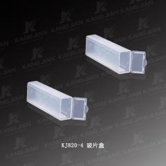 康健 KJ820-4 载玻片盒 5片装 10个/包