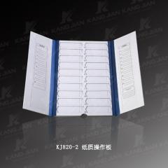 康健 KJ820-2 纸质操作板 20片装 一个