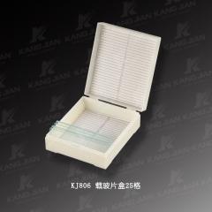 康健 KJ806 标本盒载玻片盒 25格 2个/包
