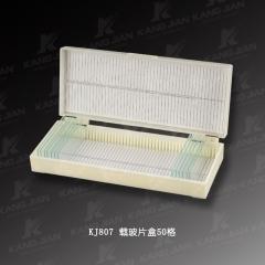 康健 KJ807 标本盒载玻片盒 50格 单个