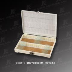 康健 KJ808-2 标本盒载玻片盒 100格 加木垫和锁扣 单个