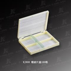 康健 KJ808 标本盒载玻片盒 100格 单个