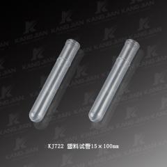 康健 KJ722 塑料试管软试管 φ15×100mm 300支/盒
