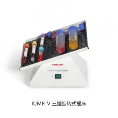 康健 KJMR-V 三维旋转式摇床 一台
