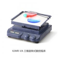 康健 KJMR-VA 三维旋转式数控摇床 一台
