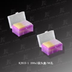 康健 200ul吸头盒 96孔 紫色 1只