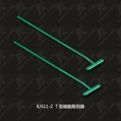 康健 KJ511-2 T型推刮器 单支EO 250支/包