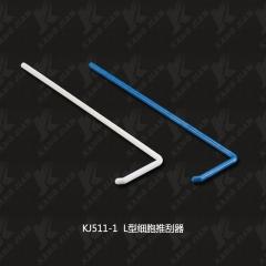 康健 KJ511-1 L型推刮器 蓝色 单支EO 250支/包