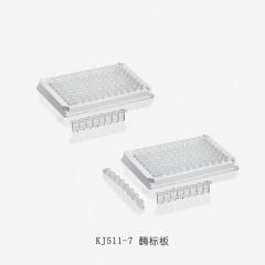 康健 可拆式96孔酶标板 8孔*12排 成套 250块/箱