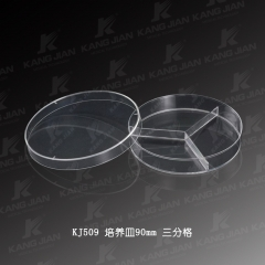 康健 KJ509培养皿φ90mm 三分格 10套/EO灭菌 500套/箱