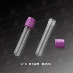 康健 KJ731 圆底试管5ml 螺旋盖 PP材质 250支/包