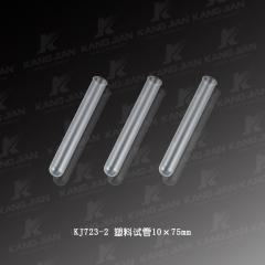 康健 KJ723-2 塑料试管软试管 φ10×75mm 900支/包