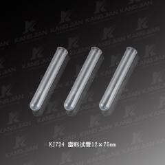 康健 KJ724 塑料试管软试管 φ12×75mm 600支/盒